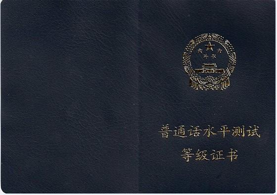 普通话等级证书