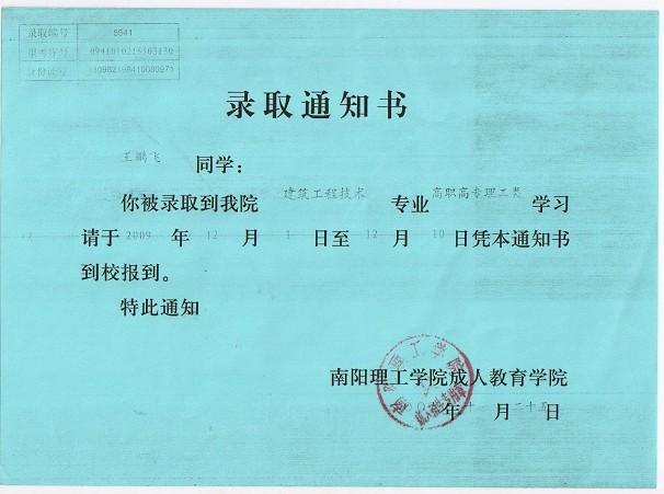 录取通知书 样本 毕业证 样本-2011年南阳理工学院成教招生简章